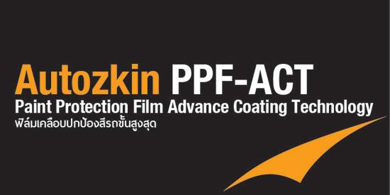 AUTOZKIN PPF-ACT,AUTOZKIN,ฟิล์มกันสะเก็ดหิน,ฟิล์มกันรอย,ฟิล์มกันรอย AUTOZKIN,ฟิล์มกันรอยปกป้องสีรถ,ฟิล์ม AUTOZKIN,ออโต้ซคิน,ฟิล์มกันรอยออโต้ซคิน