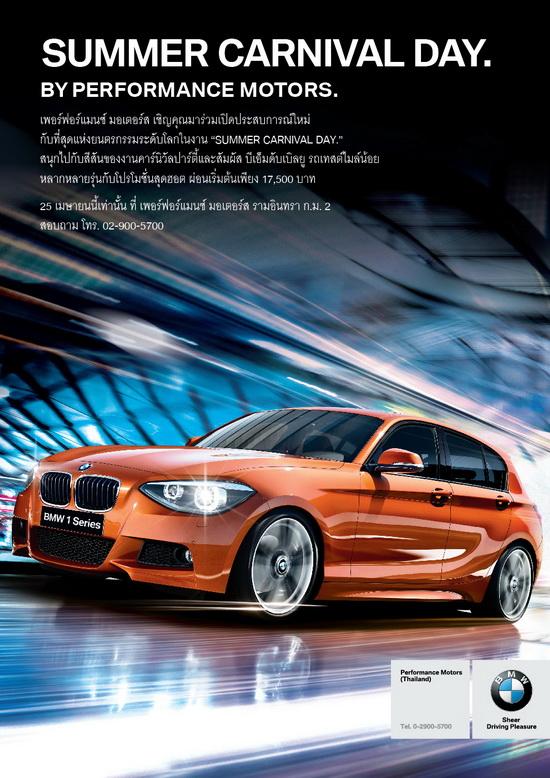 เพอร์ฟอร์แมนซ์ มอเตอร์ส,แคมเปญบีเอ็มดับเบิลยู,แคมเปญ bmw,โชว์รูม เพอร์ฟอร์แมนซ์ มอเตอร์ส,BMW Performance Motors