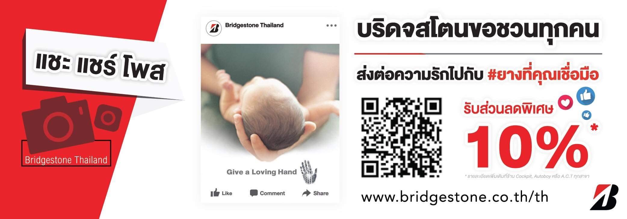 Give a Loving Hand,บริดจสโตน Give a Loving Hand,ยางที่คุณเชื่อมือ,ยางรถยนต์,ศูนย์บริการค็อกพิท,GiveALovingHand,BridgestoneThailand,ยางรถยนต์ Bridgestone,ส่วนลดยาง Bridgestone