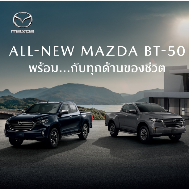 2021 All-new Mazda BT-50,รีวิว All-new Mazda BT-50,รีวิว Mazda BT-50 ใหม่,ลองขับ All-new Mazda BT-50,testdrive All-new Mazda BT-50,ลองขับ Mazda BT-50,testdrive Mazda BT-50,Mazda Thailand Sneak Preview 2020,Mazda BT-50 2021,All-new Mazda BT-50 review