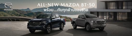 2021 All-new Mazda BT-50,รีวิว All-new Mazda BT-50,รีวิว Mazda BT-50 ใหม่,ลองขับ All-new Mazda BT-50,testdrive All-new Mazda BT-50,ลองขับ Mazda BT-50,testdrive Mazda BT-50,Mazda Thailand Sneak Preview 2020,Mazda BT-50 2021,All-new Mazda BT-50 review