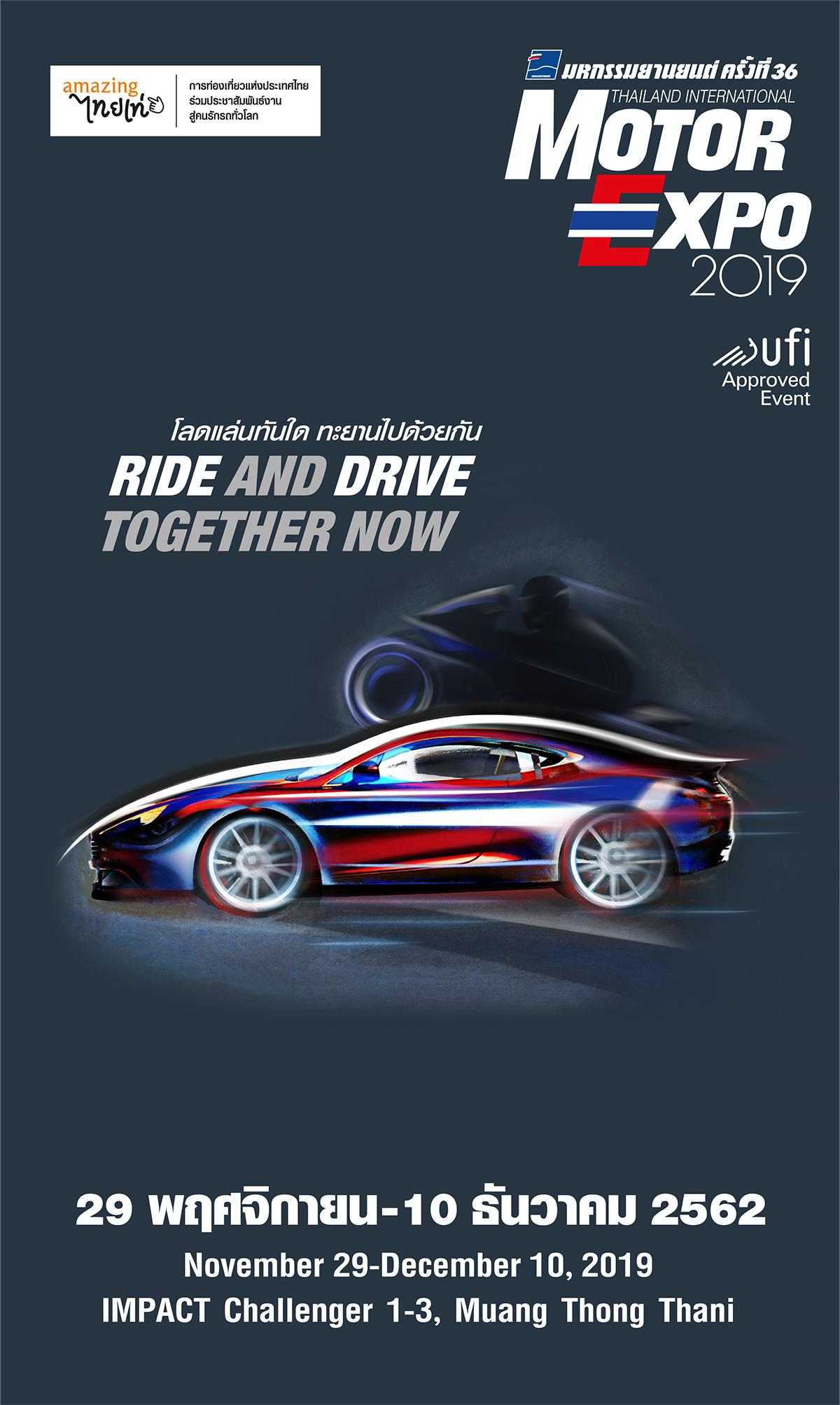 MotorExpo 2019,MOTOR EXPO 2019,มหกรรมยานยนต์ ครั้งที่ 36,โลดแล่นทันใด ทะยานไปด้วยกัน