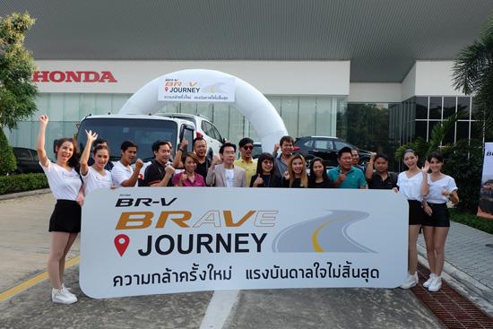 Honda BR-V Brave Journey 34 จังหวัดทั่วไทย,BR-V Brave Journey,Honda BR-V,กิจกรรม Honda BR-V Brave Journey,All New BR-V,All New Honda BR-V