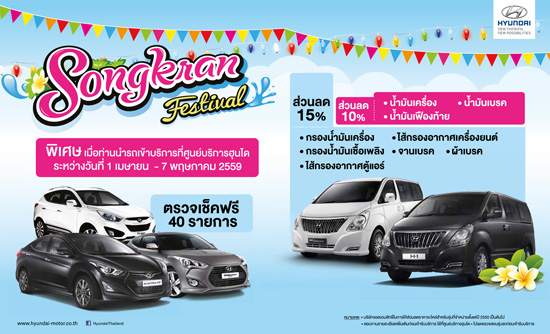 แคมเปญเช็คสภาพรถฟรี,ฮุนได แคมเปญเช็คสภาพรถฟรี,เช็ครถฟรี,Hyundai Songkran Festival,ฮุนได คอลเซ็นเตอร์,Hyundai Thailand