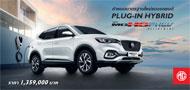 ทดลองขับ MG HS PHEV,รีวิว MG HS PHEV,MG HS Plug-in Hybrid,รีวิว MG HS Plug-in Hybrid,ราคา MG HS PHEV,ทดสอบรถ MG HS PHEV,รีวิวรถยนต์,รีวิวรถยนต์ MG