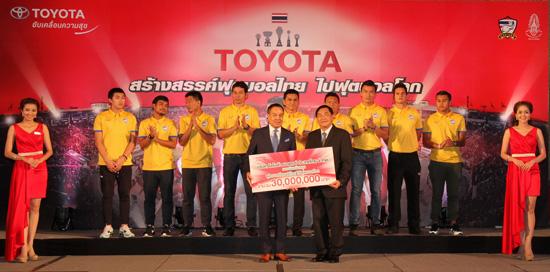 โตโยต้า สนับสนุนฟุตบอลทีมชาติไทย,ฟุตบอลทีมชาติไทย,ทีมชาติไทย