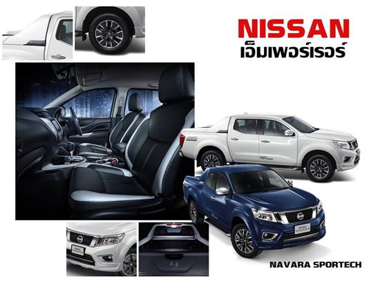นาวารา เดย์ รวยทรัพย์รวยซ้อน,แคมเปญ นิสสัน นาวาร่า,นาวาร่า เดย์,นิสสัน เอ็มเพอร์เรอร์,Nissan Emperor,แคมเปญนาวาราเดย์