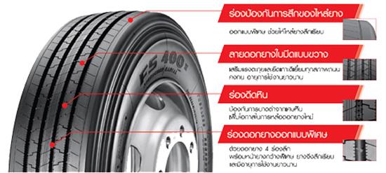 ไฟร์สโตน FS400,ยางเรเดียลสำหรับรถบรรทุก,Firestone FS400,ยาง Firestone FS400,ยางไฟร์สโตน FS400,ยางเรเดียลสำหรับรถโดยสาร,คุณสมบัติเด่นไฟร์สโตน FS400,ยาง FS400
