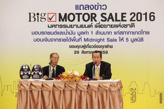 BIG Motor Sale 2016,BIG Motor Sale,ยอดจอง บิ๊กมอเตอร์เซล 2016,ยอดจอง BIG Motor Sale 2016