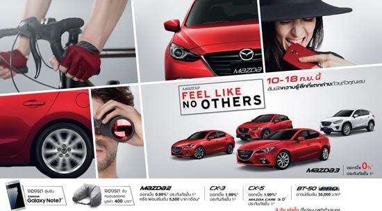 Mazda Feel Like No Others,ยอดขายมาสด้า,โชว์รูมมาสด้า,แคมเปญมาสด้า