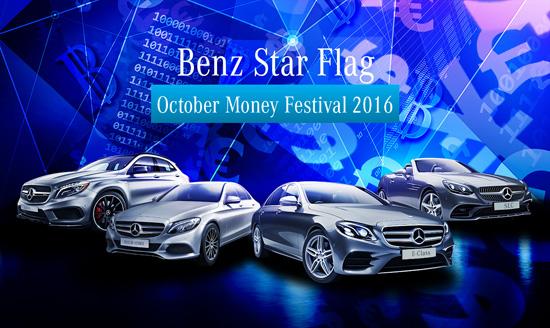 เบนซ์สตาร์แฟลก,October Money Festival 2016,แคมเปญเบนซ์สตาร์แฟลก,ชยุส ยังพิชิต,BenzStarFlag,แคมเปญ October Money Festival 2016,แคมเปญรถยนต์เมอร์เซเดส-เบนซ์