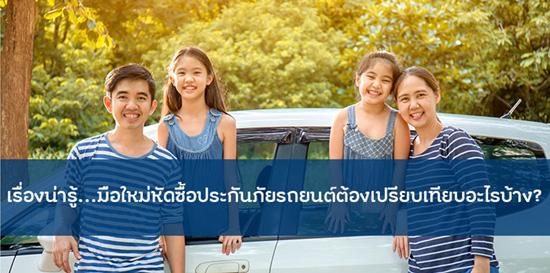 ซื้อประกันภัยรถยนต์ต้องเปรียบเทียบอะไรบ้าง,เงื่อนไขของกรมธรรม์,ประกันภัยรถยนต์,เปรียบเทียบประกันภัยรถยนต์,ทุนประกัน,ค่าเสียหายส่วนแรก,สิทธิประโยชน์,การซื้อประกันภัยรถยนต์,Roojai.com