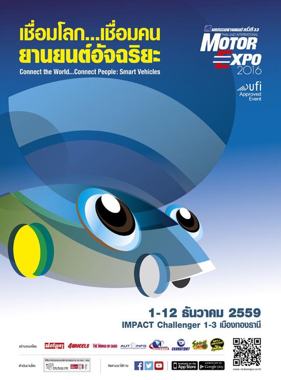 Motor Expo 2016,รถใหม่ในงาน Motor Expo 2016,แคมเปญ Motor Expo 2016,โปรโมชั่น Motor Expo 2016,แคมเปญโปรโมชั่น Motor Expo 2016
