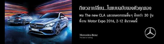 Mercedes-Benz Motor EXPO 2016