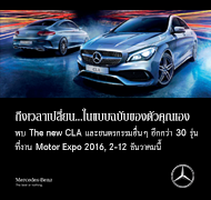 Mercedes-Benz Motor EXPO 2016