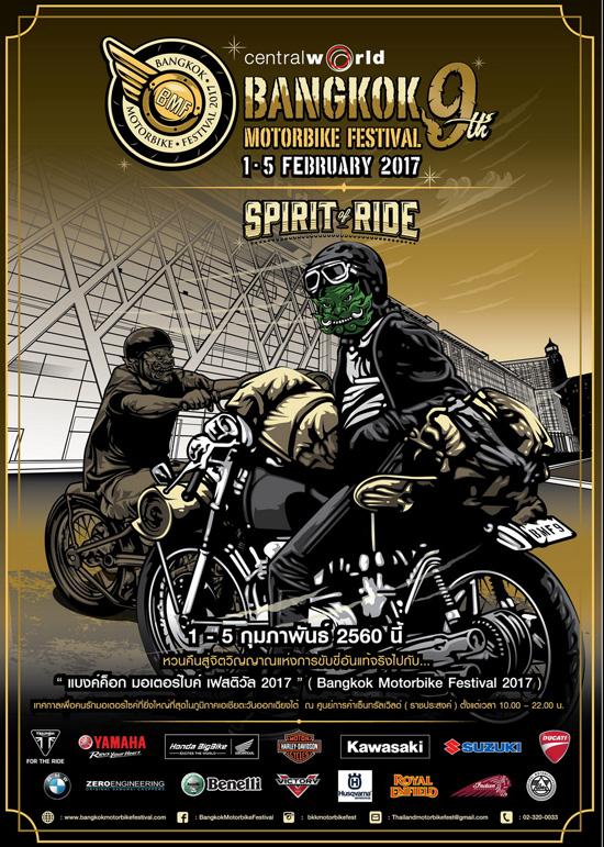 Bangkok Motorbike Festival 2017,BMF 2017,Spirit of Ride,แบงค์ค็อก มอเตอร์ไบค์ เฟสติวัล 2017,Bangkok Motorbike Festival เซ็นทรัลเวิลด์