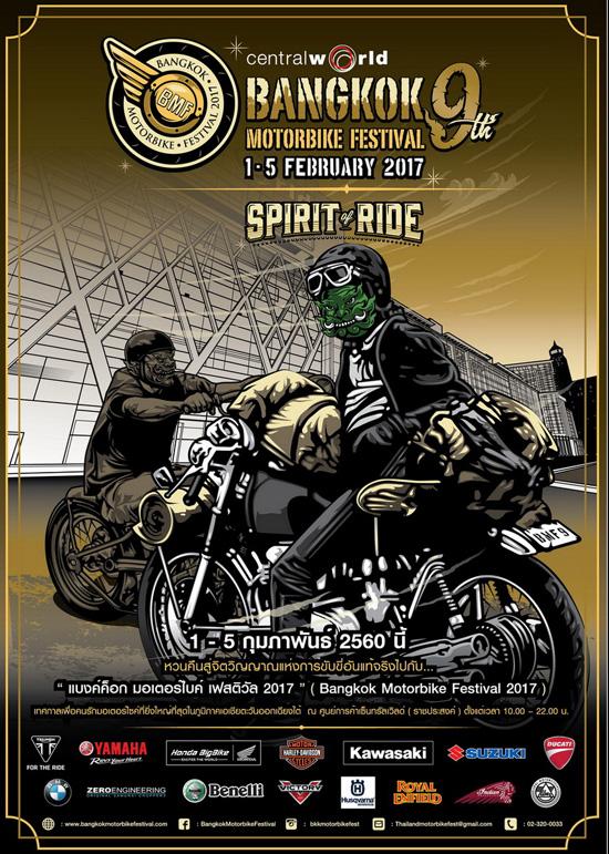 BMF 2017,แบงค์ค็อก มอเตอร์ไบค์ เฟสติวัล 2017,Bangkok Motorbike Festival 2017,BMF2017,เทศกาลมอเตอร์ไซค์,เซ็นทรัล เวิลด์,มอเตอร์ไซค์ไต่ถัง