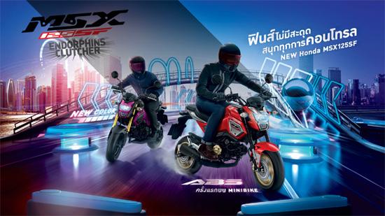 New Honda MSX125SF โฉมใหม่,New Honda MSX125SF ใหม่,MSX125SF ใหม่,MSX ใหม่,Honda MSX ใหม่,Honda MSX125 ใหม่,MSX125 ใหม่,Honda MSX 125 ใหม่,MSX 125 ใหม่,MSX125SF ABS,New Honda MSX125S ABS,ราคา New Honda MSX125SF ใหม่,ราคา Honda MSX ใหม่