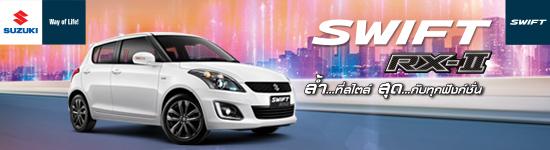 Suzuki swift-RX-II