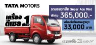 ทดลองขับ Tata Super Ace Mint,ลองขับ Tata Super Ace Mint,Tata Super Ace Mint,ทดลองขับทาทา ซูเปอร์เอซ มินท์,ทดสอบรถ Tata Super Ace Mint,testdrive Tata Super Ace Mint,ทดลองขับรถบรรทุก Tata
