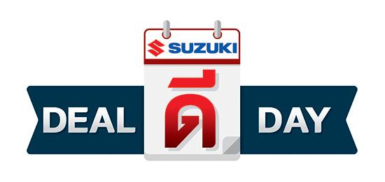 SUZUKI DEAL ดี DAY,แคมเปญ SUZUKI DEAL ดี DAY,รถเก่าแลกซื้อรถซูซูกิใหม่,แคมเปญพิเศษ SUZUKI DEAL ดี DAY
