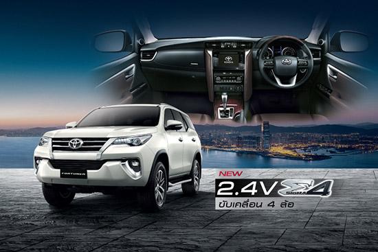 ฟอร์จูนเนอร์ รุ่นปรับปรุงใหม่,ฟอร์จูนเนอร์ 2.4V ∑4 ขับเคลื่อน 4 ล้อ,Fortuner 2.4V ∑4 ขับเคลื่อน 4 ล้อ,Toyota Fortuner ใหม่,Fortuner 2.4V ∑4,Toyota Fortuner 2.4V ∑4,เครื่องยนต์ GD Efficient Boost,ราคา Toyota Fortuner ใหม่,ราคา Toyota Fortuner  2.4V ∑4 ขับเคลื่อน 4 ล้อ,ราคา โตโยต้า ฟอร์จูนเนอร์ 2.4V ∑4,โตโยต้า ฟอร์จูนเนอร์ 2.4V ∑4