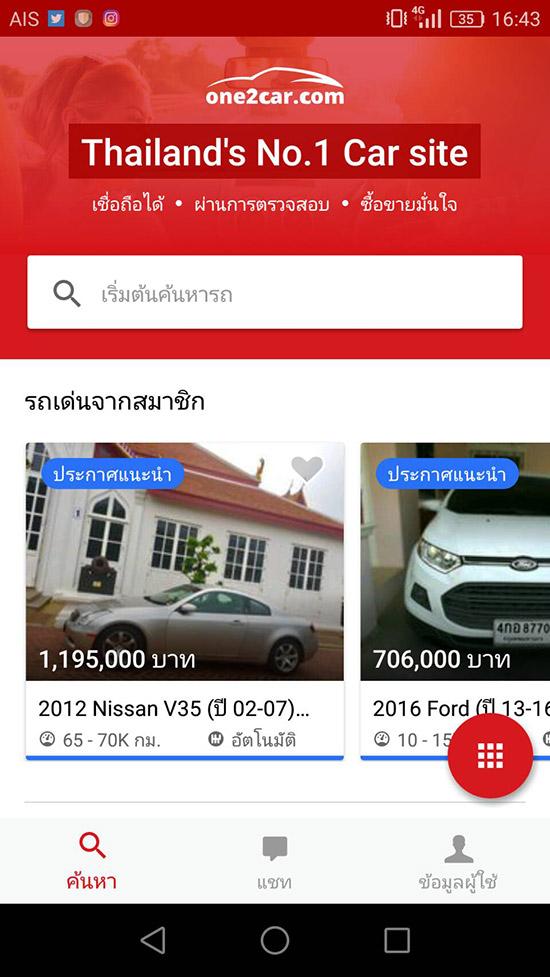 One2Car.com,แอปพลิเคชั่นใหม่,แอปพลิเคชั่นใหม่ One2Car.com,One2Car App,App One2Car,App รถมือสอง,app ประกาศโฆษณาขายรถยนต์,iCar Asia Thailand,แอป One2Car,App O2C,O2C App
