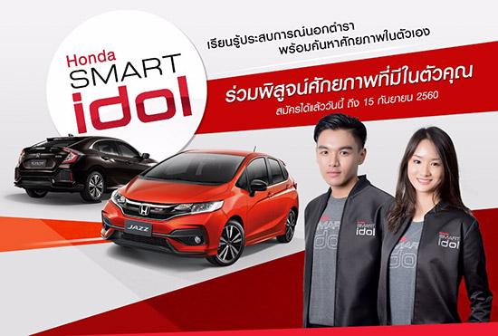 Honda Smart Idol,โครงการ Honda Smart Idol,ตัวแทนของฮอนด้า แนะนำยนตรกรรมรุ่นใหม่,smartidol2017,การสมัครเข้าร่วมโครงการ Honda Smart Idol