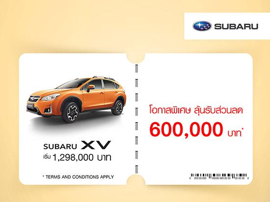 Subaru XV Lucky Draw Campaign,Subaru XV ส่วนลด 600,000 บาท,Subaru XV
