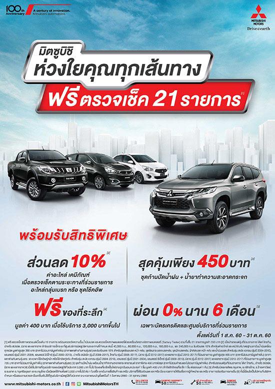 มิตซูบิชิ มอเตอร์ส,ตรวจเช็ครถยนต์ฟรี,ส่วนลดค่าอะไหล่,เจ.ดี. พาวเวอร์,J.D. Power 2017 Thailand Customer Service Index,CSI,ดัชนีด้านการบริการลูกค้าในประเทศไทย