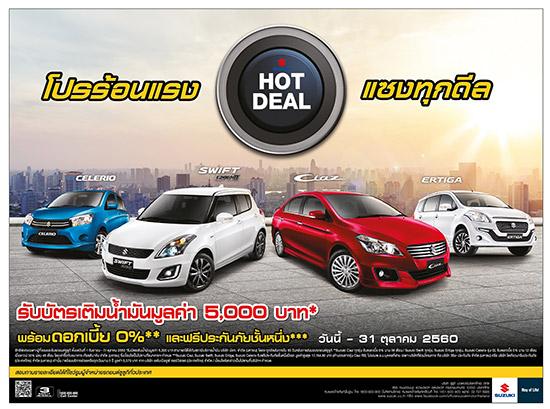 แคมเปญ Suzuki Hot Deal,แคมเปญรถยนต์ซูซูกิ,แคมเปญ SUZUKI CIAZ,แคมเปญ SUZUKI CELERIO,แคมเปญ SUZUKI ERTIGA,แคมเปญ SUZUKI CARRY,โปรโมชั่นพิเศษรถยนต์ซูซูกิ