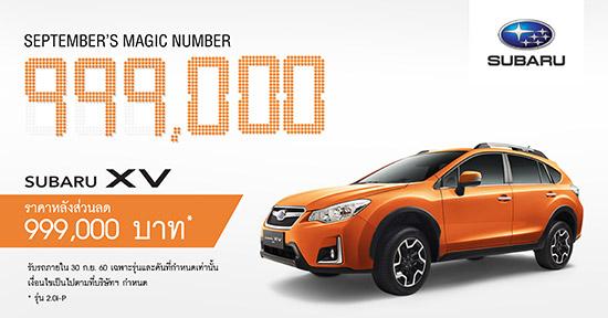 Subaru Magic No.9,Subaru Magic No 9,แคมเปญ SUBARU XV,แคมเปญ SUBARU XV 999,000,SUBARU XV 999,000