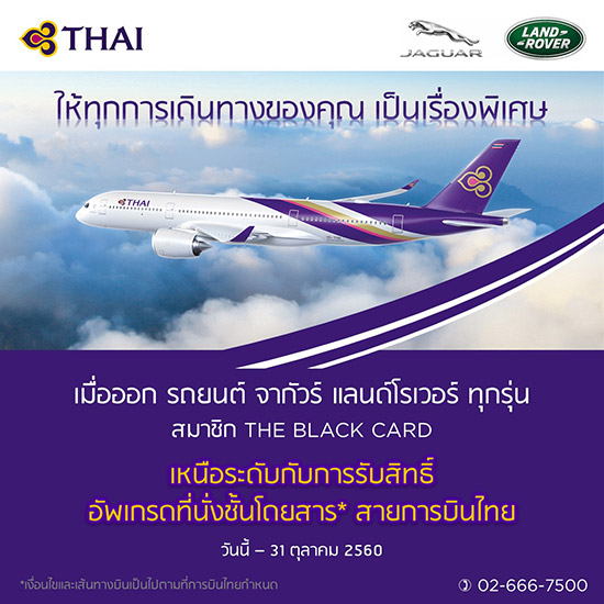 แคมเปญ ให้ทุกการเดินทางของคุณเป็นเรื่องพิเศษ,จากัวร์ แลนด์โรเวอร์ แคมเปญ ให้ทุกการเดินทางของคุณเป็นเรื่องพิเศษ,การบินไทย,THE BLACK CARD,อัพเกรดที่นั่งชั้นโดยสารสายการบินไทย