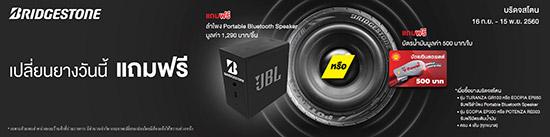 เปลี่ยนยางบริดจสโตนแถมลำโพง Portable JBL Speaker,ยางบริดจสโตน TURUNZA GR 100,เปลี่ยนยางบริดจสโตนแถมคูปองน้ำมัน,เปลี่ยนยางบริดจสโตน ECOPIA EP 850,เปลี่ยนยางบริดจสโตน TURUNZA GR 100,เปลี่ยนยางบริดจสโตนแถมลำโพง JBL,เปลี่ยนยาง Bridgestone,เปลี่ยนยางบริดจสโตน ECOPIA EP300,เปลี่ยนยางบริดจสโตน POTENZA RE003