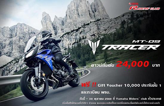 โปรโมชั่น Yamaha MT-07,โปรโมชั่น MT-09 Tracer,โปรโมชั่น XSR 900,แคมเปญ Yamaha MT-07,แคมเปญ MT-09 Tracer,แคมเปญ XSR 900,ฟรีประกันภัยชั้น 1,Yamaha Riders' club,ยามาฮ่าบิ๊กไบค์
