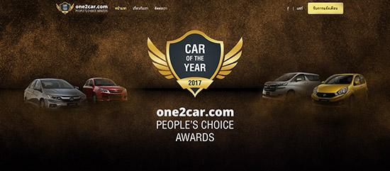iCar Asia,ไอคาร์ เอเชีย,แคมเปญโหวตรางวัล People Choice Awards - Car of The Year 2017,รางวัล People Choice Awards,People Choice Awards,People Choice Awards - Car of The Year 2017