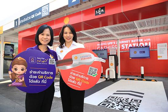 เชลล์แห่งประเทศไทย,Digital Cashless Station,การชำระเงินแบบ Dynamic QR Code,SCB Easy Cashier,เชลล์เลิศตระการ,สถานีบริการน้ำมันเชลล์เลิศตระการ,ปั้มน้ำมันเชลล์เลิศตระการ,ปั้มน้ำมันเชลล์,ปั้มเชลล์ รัชโยธิน,ปั้ม shell รัชโยธิน,ระบบชำระเงินคิวอาร์โค้ด,Shell SCB QR Code Payment,ไทยพาณิชย์