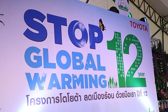 โตโยต้าเมืองสีเขียว,วันลดเมืองร้อนด้วยมือเรา,วันลดเมืองร้อน ด้วยมือเรา,ลานพาร์คพารากอน สยามพารากอน
