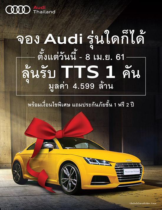 แคมเปญมอเตอร์โชว์,ข้อเสนอพิเศษมอเตอร์โชว์,แคมเปญเด็ดจองรถยนต์ Audi
