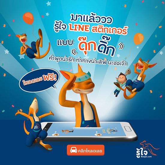 LINE Sticker,LINE Sticker รู้ใจดอทคอม,Roojai Songkran Celebration,LINE Sticker Roojai