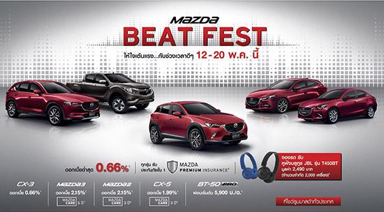 MAZDA BEAT FEST,แคมเปญ MAZDA BEAT FEST,โปรโมชั่น MAZDA BEAT FEST,ยอดขาย มาสด้า2,ยอดขาย mazda2,ยอดขายรถ mazda,ยอดขายรถมาสด้า,ยอดขายรถมาสด้าเดือนเมษายน