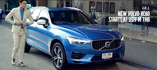 วอลโว่ คาร์ ประเทศไทย,Volvo Arrive Like Never Before,Arrive Like Never Before,หลุยส์ สก๊อต,แคมเปญ Arrive Like Never Before, Volvo XC60 T8 Plug-in Hybrid