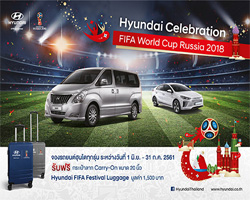 Hyundai Celebration FIFA World Cup Russia 2018,แคมเปญ Hyundai Celebration FIFA World Cup Russia 2018,แคมเปญ Hyundai Celebration FIFA World Cup Russia,FIFA World Cup 2018,HYUNDAI FIFA World Cup