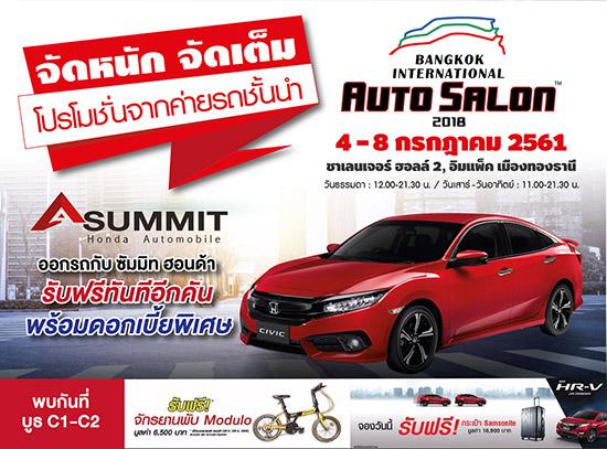 บางกอก อินเตอร์เนชั่นแนล ออโต ซาลอน 2018,Bangkok International Auto Salon 2018,Bangkok Auto Salon 2018,โปรโมชั่นของแต่ง,โปรโมชั่นชุดแต่ง,บางกอก ออโต ซาลอน,อิมเเพ็ค ชาเลนเจอร์ 2 เมืองทองธานี