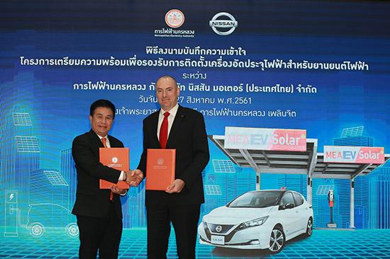 การไฟฟ้านครหลวง,นิสสัน มอเตอร์ ประเทศไทย,เครื่องอัดประจุไฟฟ้าในที่พักอาศัย,สถานีชาร์จที่บ้าน,สถานีชาร์จไฟ,สถานีชาร์จ,รถยนต์พลังงานไฟฟ้า,MEA EV Application,MEA EV App,app MEA EV,แอพ MEA EV