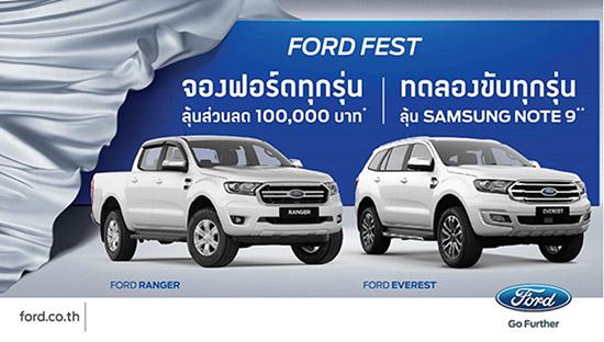 FORD FEST,แคมเปญ FORD FEST,โปรโมชั่นพิเศษ,โปรโมชั่นพิเศษ FORD FEST,ข้อเสนอพิเศษรถยนต์ฟอร์ด,ข้อเสนอพิเศษรถยนต์ FORD FEST,แคมเปญ ฟอร์ด เรนเจอร์