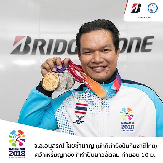 พาราลิมปิกเกมส์ 2020,บริดจสโตน,บริดจสโตนสนับสนุนนักกีฬาพาราไทย,Chase Your Dream