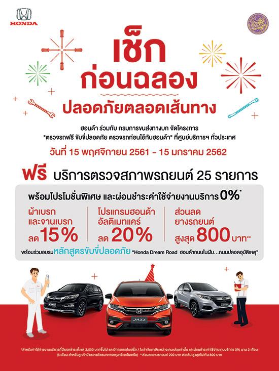 ฮอนด้า,ตรวจรถฟรี ขับขี่ปลอดภัย ตรวจรถก่อนใช้กับฮอนด้า,กิจกรรมขับขี่ปลอดภัย,กรมการขนส่งทางบก,แคมเปญบริการต้อนรับปีใหม่ 2562,ตรวจรถฟรี,ขับขี่ปลอดภัย,Honda Dream Road  ฮอนด้าถนนในฝัน...ถนนปลอดอุบัติเหตุ,Honda Dream Road