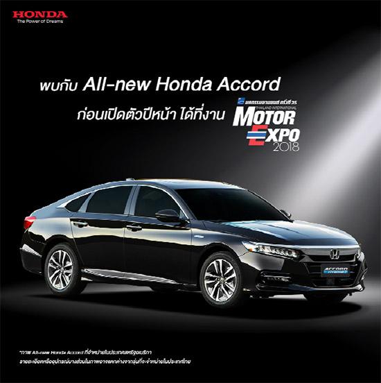 All new Honda Accord,Motor Expo 2018,2019 All new Honda Accord,All new Honda Accord 2019,Honda Accord 2019,Honda Accord ใหม่,ฮอนด้า แอคคอร์ด ใหม่,ฮอนด้า แอคคอร์ด 2019,Accord 2019,Accord ใหม่,แอคคอร์ด 2019,แอคคอร์ด ใหม่