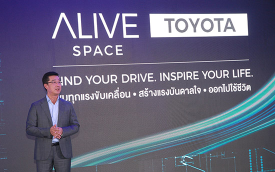 TOYOTA ALIVE SPACE,ICONSIAM,TOYOTA ALIVE SPACE ICONSIAM